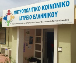 Die Metropolitan Community Clinic at Helliniko